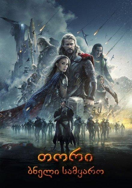 თორი: ბნელი სამყარო / Thor: The Dark World