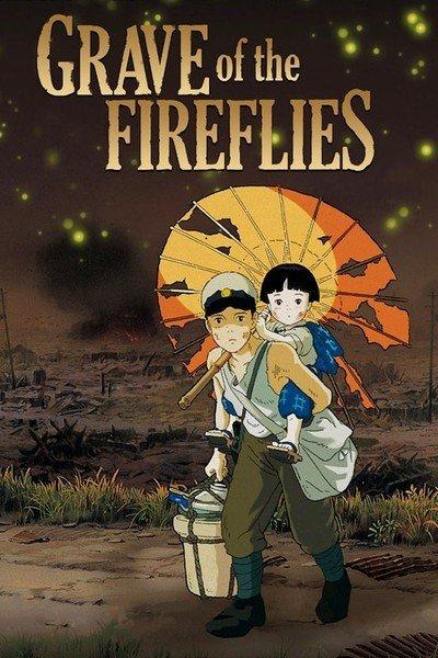 ციცინათელების სასაფლაო Grave of the Fireflies