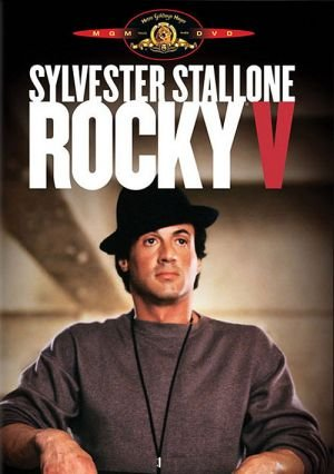 როკი 5 / Rocky V