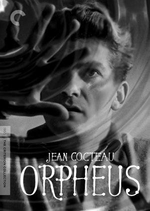 ორფეუსი / Orpheus