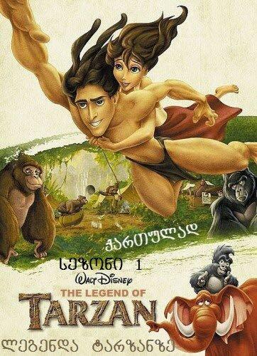 ლეგენდა ტარზანზე სეზონი 1 The Legend of Tarzan Season 1