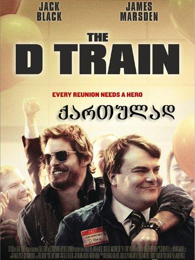 გზა ჰოლივუდამდე / The D Train