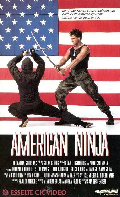 ამერიკელი ნინძა / American Ninja