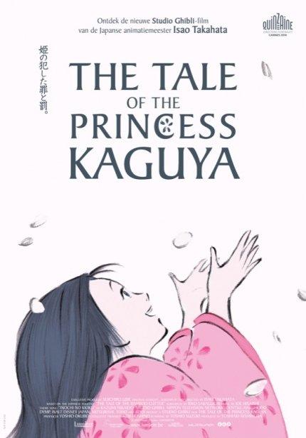 პრინცესა კაგუიას ამბავი / The Tale of the Princess Kaguya