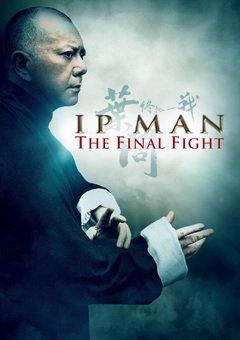იპ მანი: ბოლო ბრძოლა / Yip Man: The Final Fight