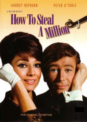 როგორ მოიპარო მილიონი / How to Steal a Million