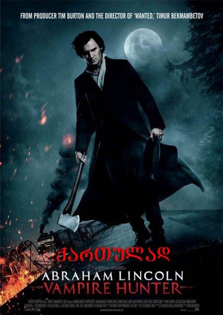 აბრაჰამ ლინკოლნი: ვამპირებზე მონადირე / Abraham Lincoln: Vampire Hunter