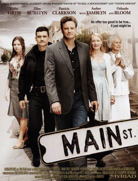 მთავარი ქუჩა / Main Street