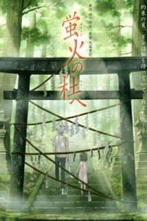 ტყეში ციცინათელების შუქში / To the Forest of Firefly Lights (Hotarubi no Mori e)
