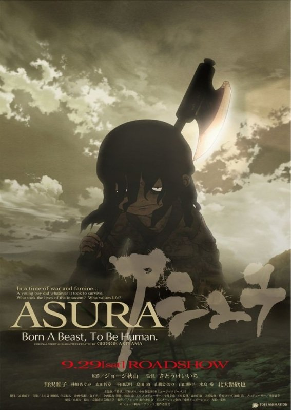 ასურა / Asura