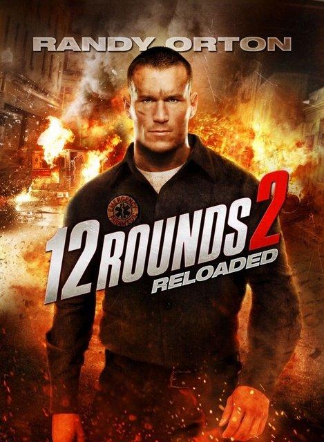 12 რაუნდი: გადატვირთვა / 12 Rounds: Reloaded