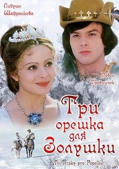სამი კაკალი კონკიასათვის / Three Wishes for Cinderella