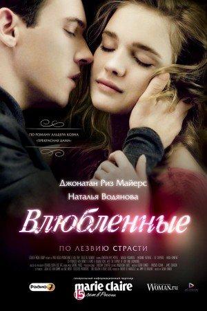 საყვარლები / Belle du Seigneur