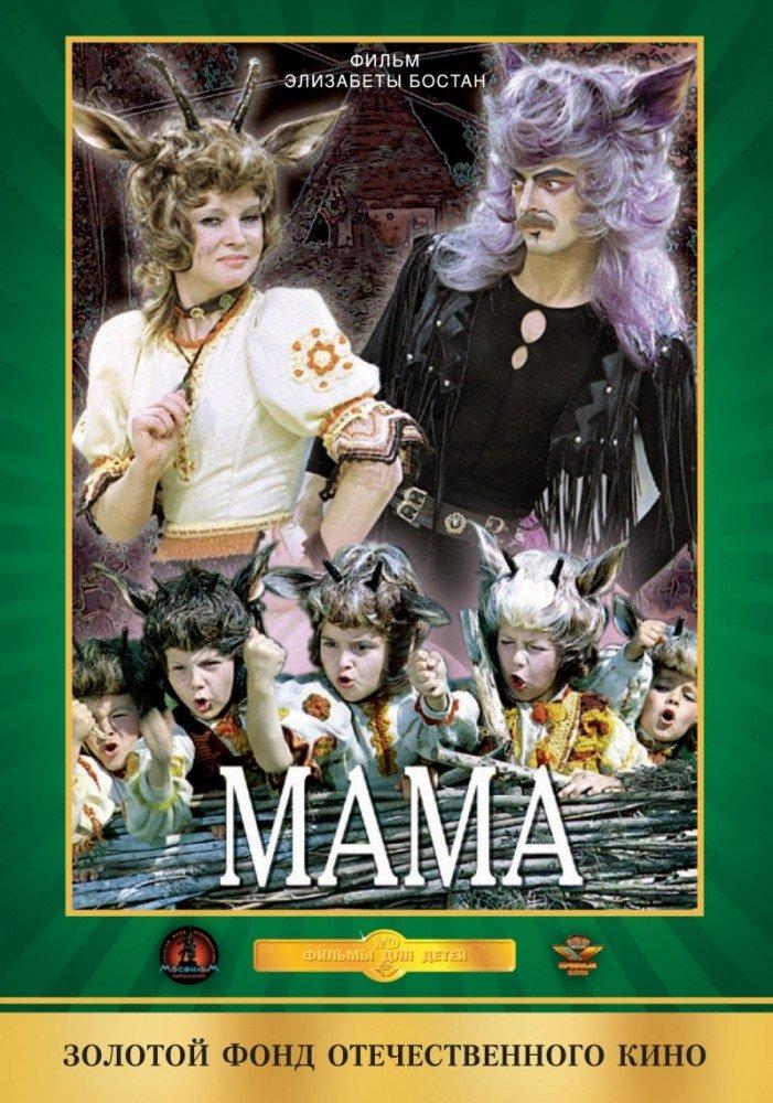 დედა / Мама