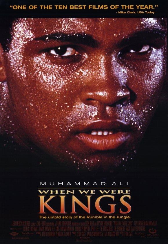 როცა მეფეები ვიყავით When We Were Kings