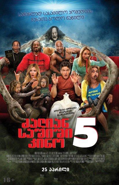 ძალიან საშიში კინო 5 / Scary Movie 5
