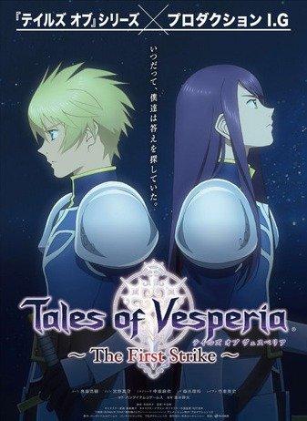თქმულება ვესპერიაზე: პირველი შეტაკება Tales of Vesperia: The First Strike წელი:2009