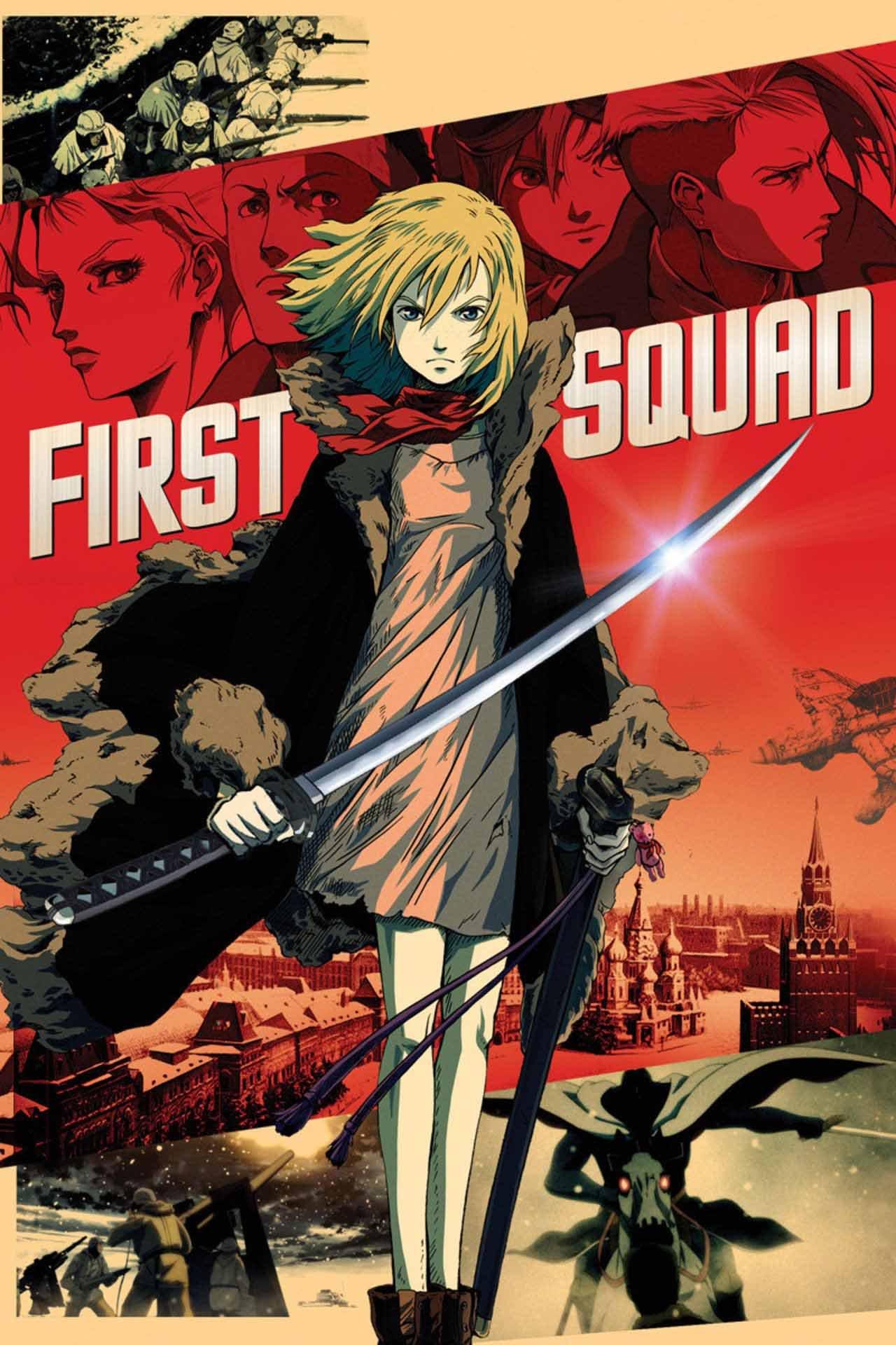 პირველი რაზმი First Squad: The Moment of Truth