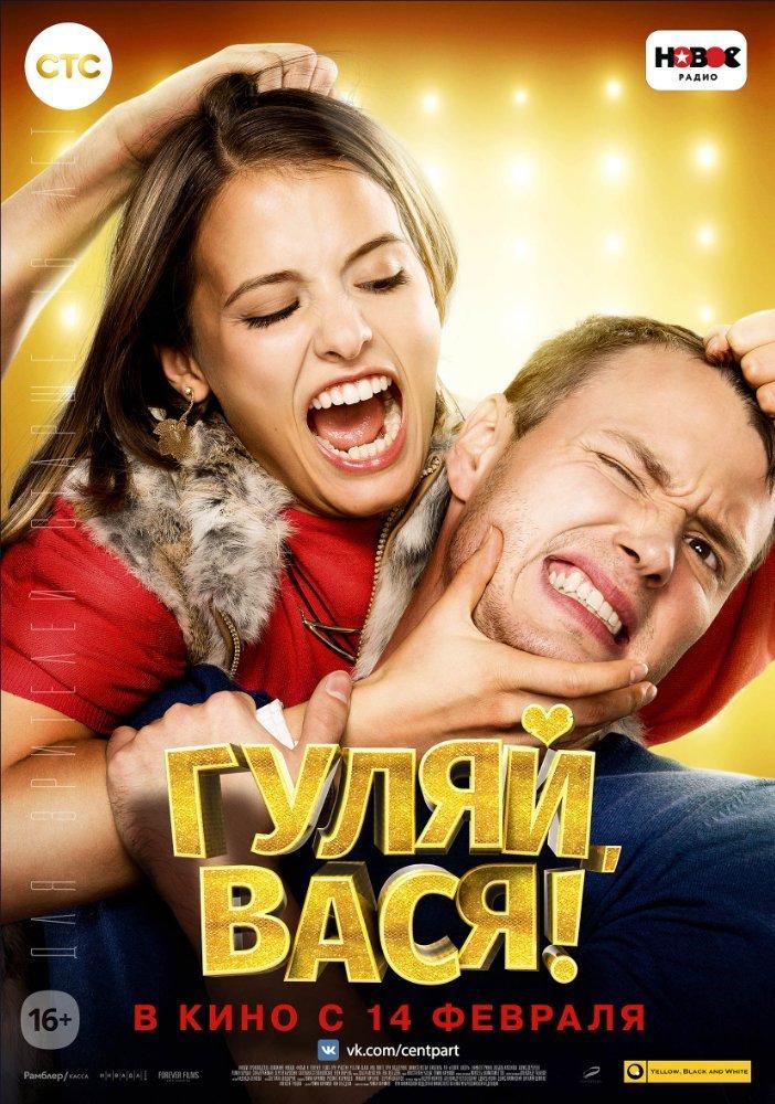 გაერთე, ვასია! / Have Fun, Vasya! (Гуляй, аВся!)
