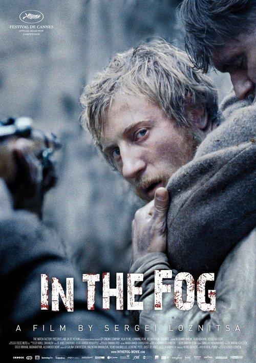 ნისლში In the Fog (В тумане)