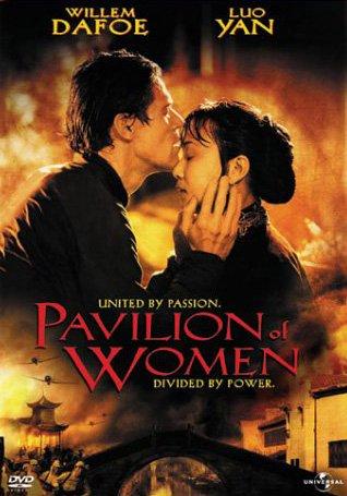 ქალების მონაწილეობა / Pavilion of Women