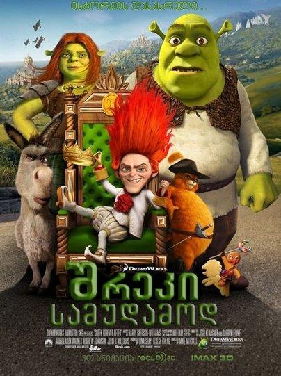 შრეკი სამუდამოდ / Shrek Forever After