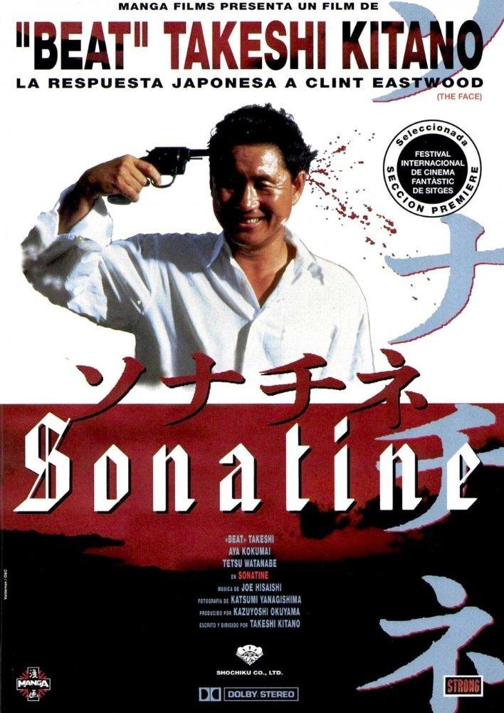 სონატინა / Sonatine