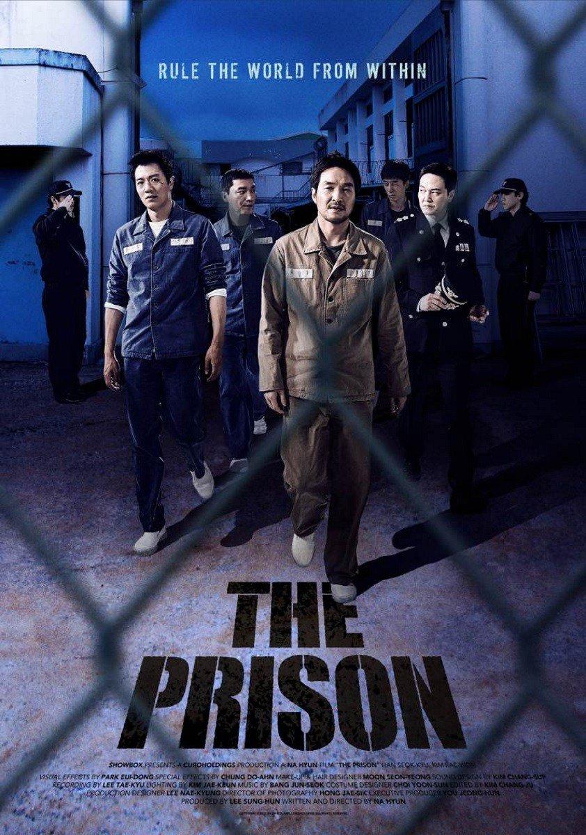 ციხე / The Prison