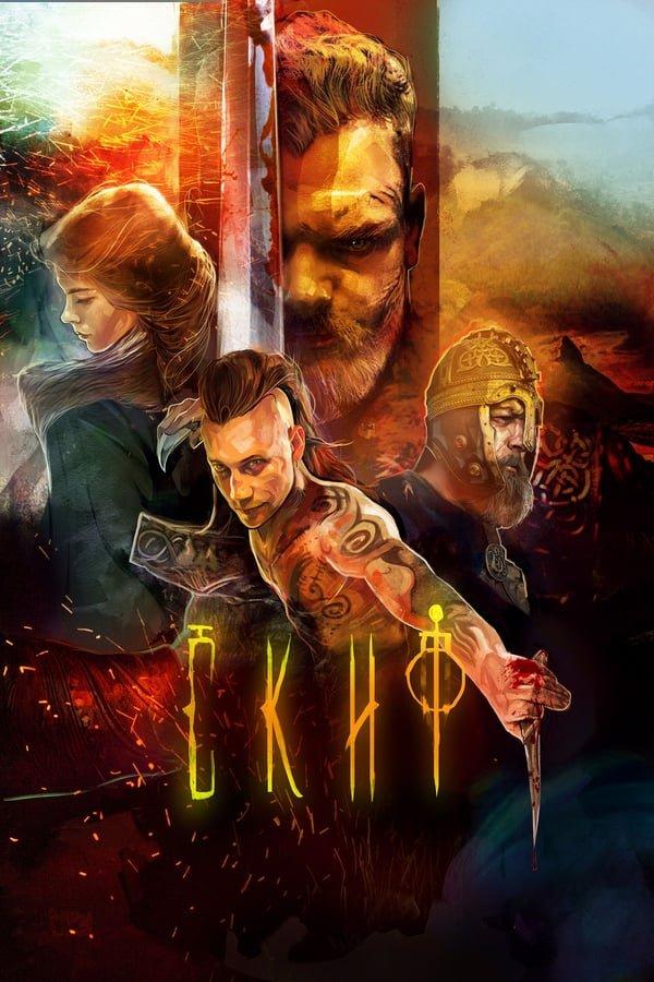 სკვითი / The last warrior (Skif)