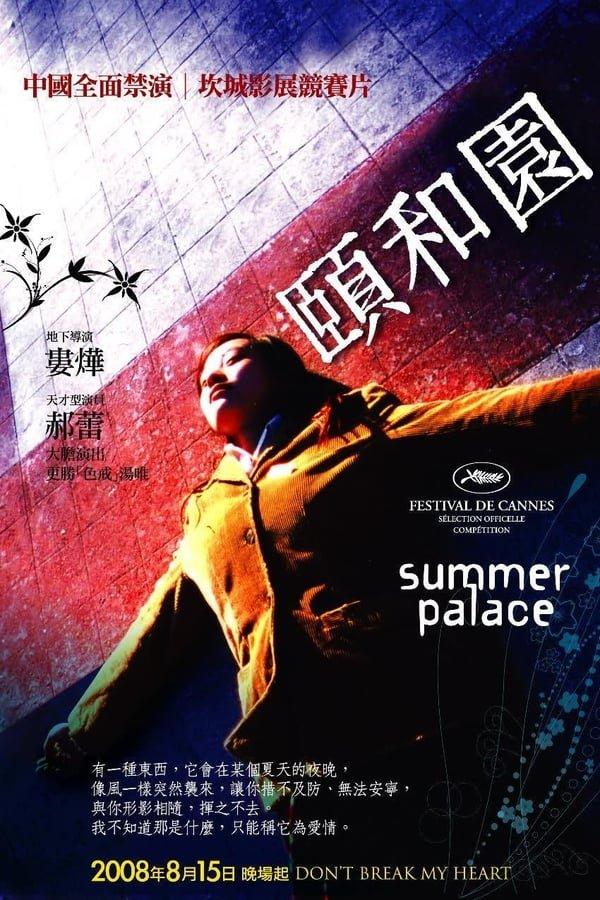 ზაფხულის სასახლე / Summer Palace (Yihe yuan)