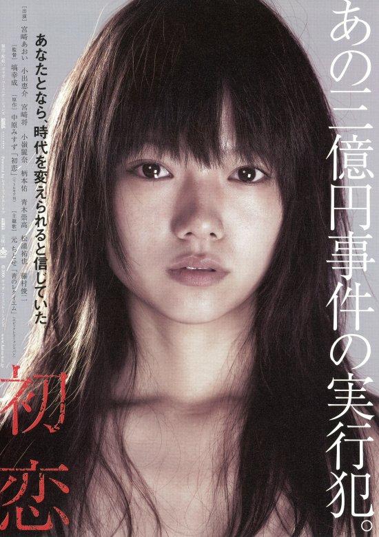 პირველი სიყვარული / First Love (Hatsukoi)