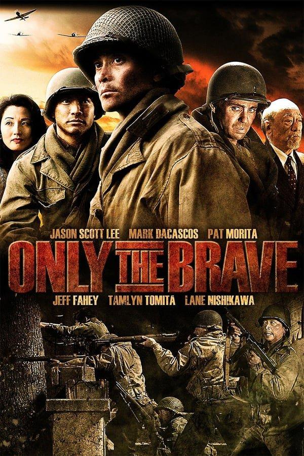 მხოლოდ მამაცები / Only the Brave