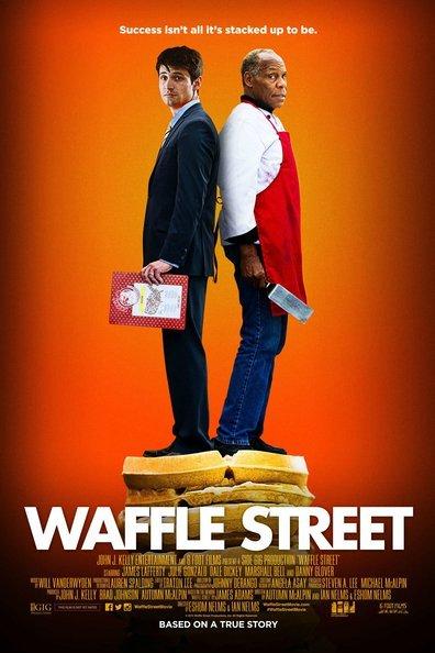 ვაფლის ქუჩა / Waffle Street