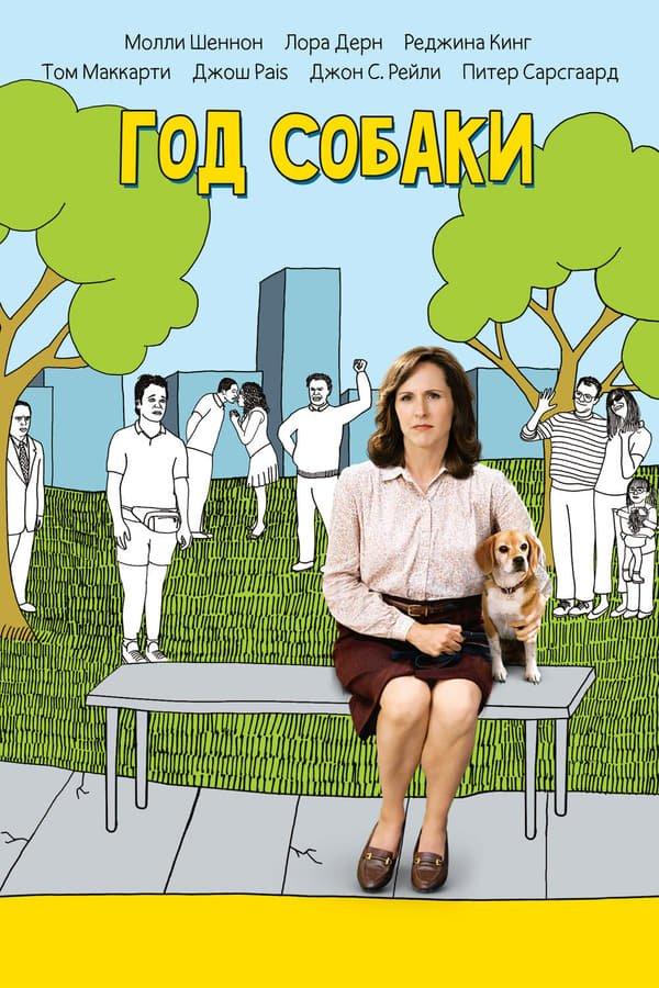 ძაღლის წელი / Year of the Dog