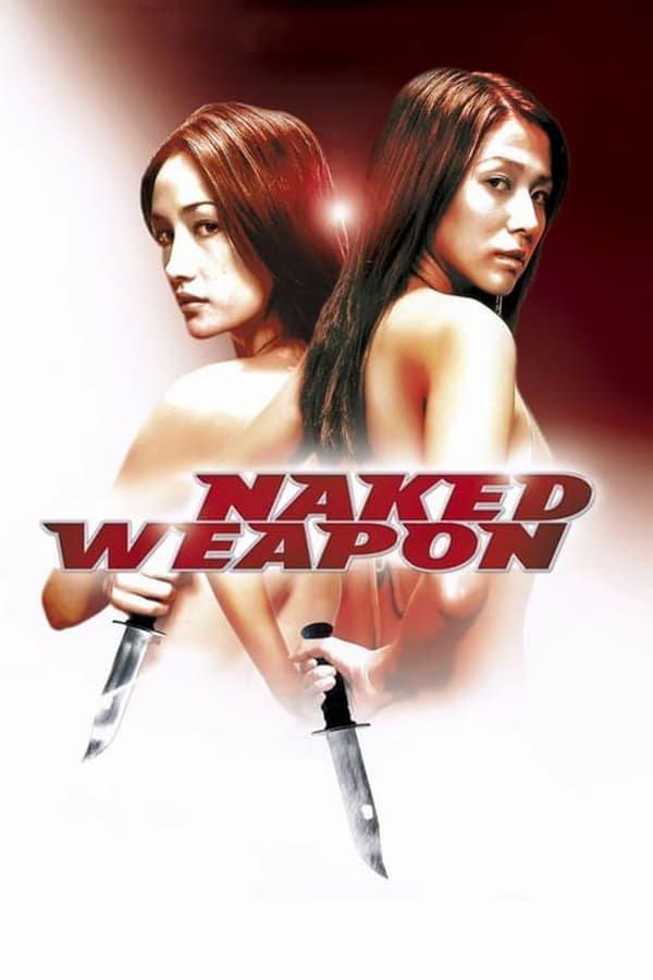 შიშველი იარაღი Naked Weapon