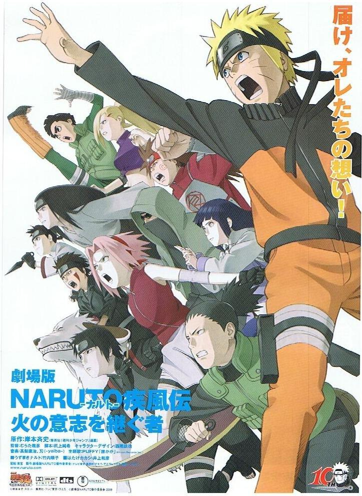 ნარუტო შიპუდენი ფილმი 3 ცეცხლის მოლოდინში / Naruto Shippuuden the Movie 3 The Will of Fire