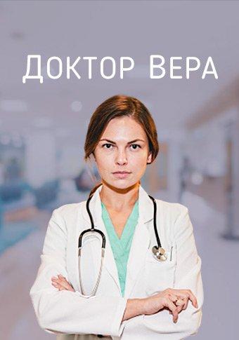 ექიმი ვერა Доктор Вера