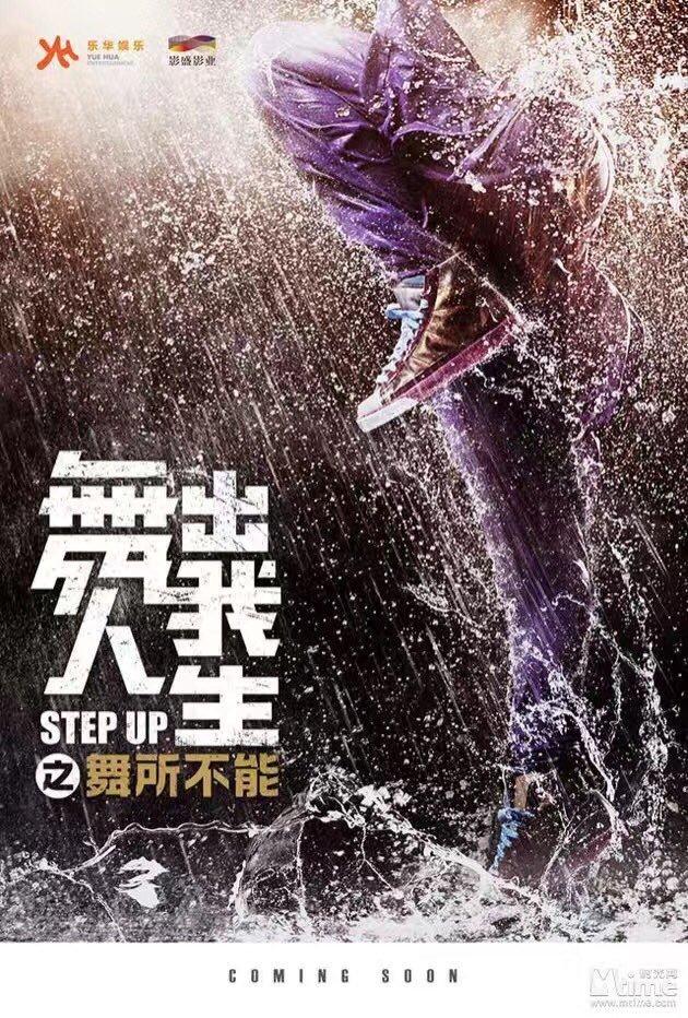 ნაბიჯი წინ 6: ჩინეთი Step Up China