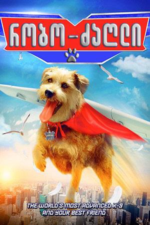რობო ძაღლი / Robo Dzagli / Robo-Dog: Airborne