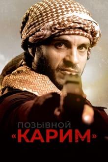 ქარიმი / Qarimi / Karim